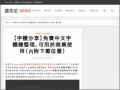 【字體分享】免費中文字體總整理,可用於商業使用(內附下載位置) - 瘋先生