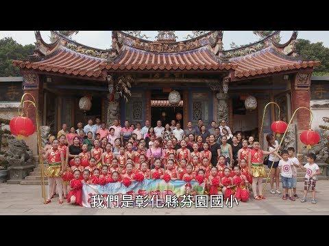 彰化縣芬園國小民俗舞蹈表演《台灣囝仔,讚!》162集